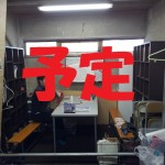 【山行予定】2013年3月