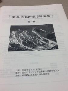高所登山研究会 2013年3月17日