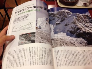 山と渓谷2月号