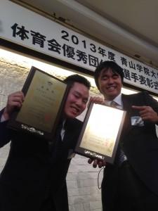2013年度体育会優秀団体・選手賞受賞