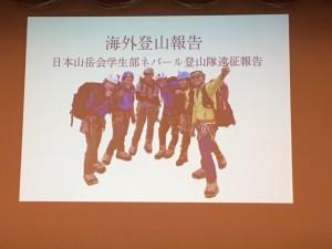 日本山岳会 年次晩餐会 特別講演 2015/12/5