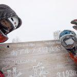 2017年度冬合宿 北岳 池山吊尾根