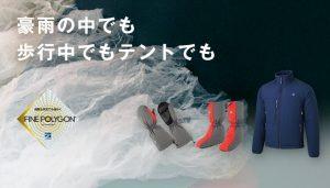 ポリゴン4:濡れに強い防寒着