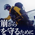 【講習会】雪崩から身を守るために